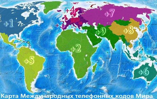 karta_telefonnykh_kodov_mira